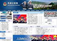 凤县公安局内网
