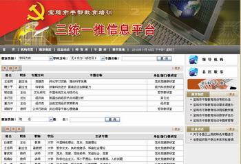 中共宝鸡市委组织部(干部教育管理系统)