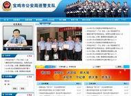 宝鸡市公安局巡警支队(内网)