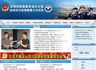 宝鸡市公安局禁毒工作支队(内网)