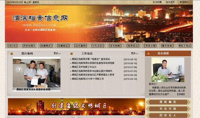 渭滨区档案局