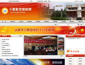 千阳科技信息网