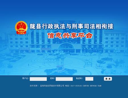 陇县人民检察院