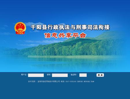 千阳县人民检察院