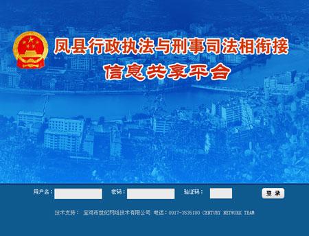 凤县人民检察院