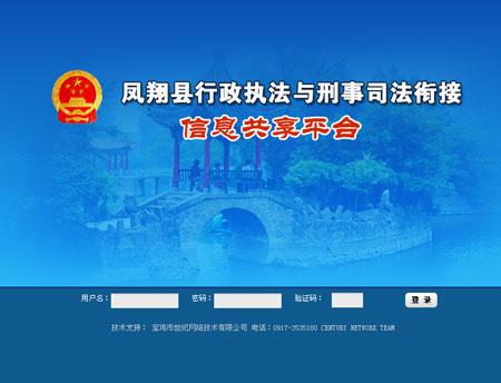 凤翔县人民检察院