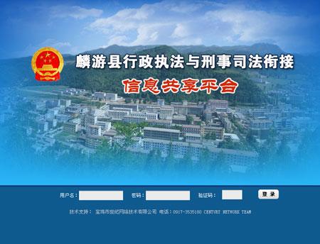 麟游县人民检察院