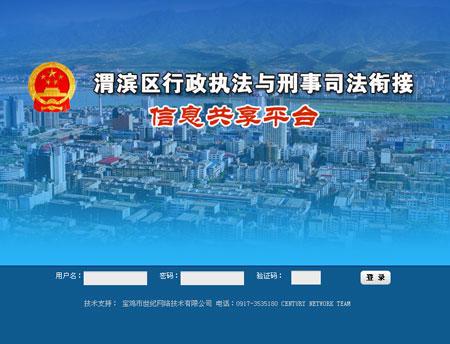 渭滨区人民检察院