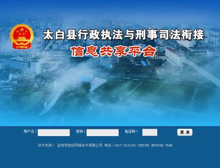 太白县人民检察院