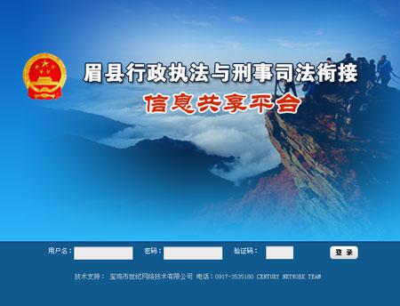 眉县人民检察院