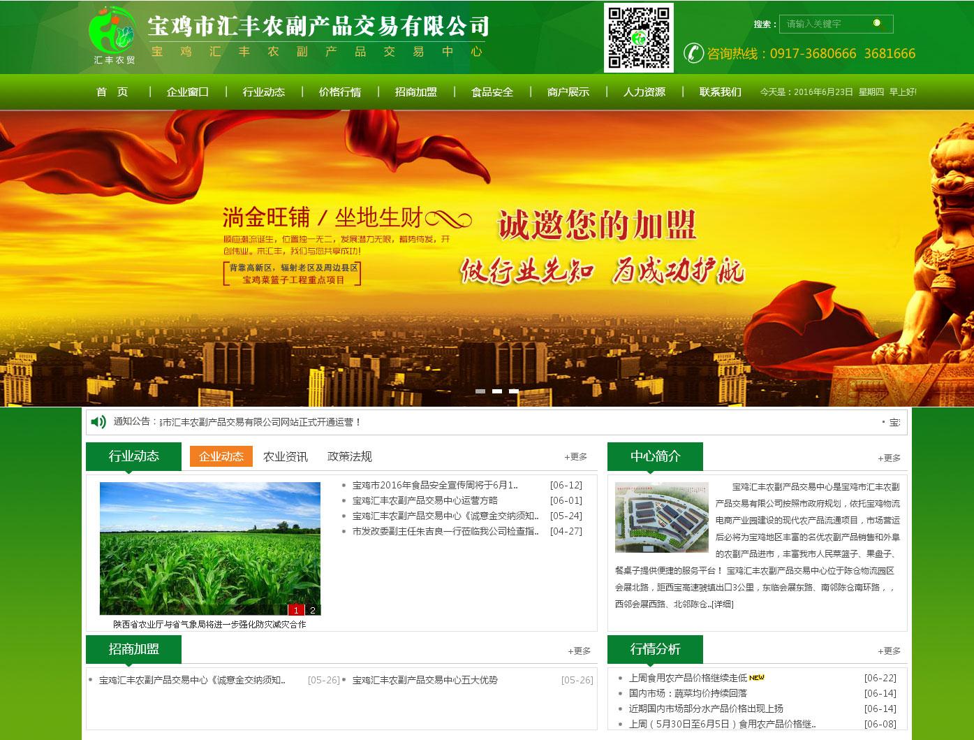 宝鸡汇丰农副产品交易中心