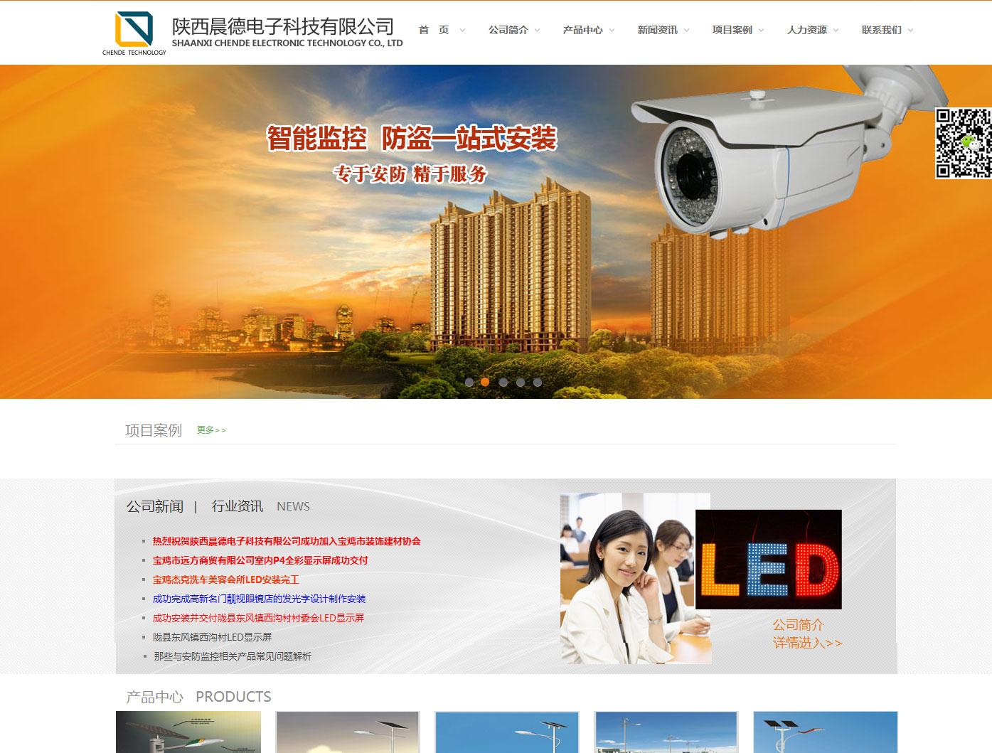 陕西晨德电子科技有限公司