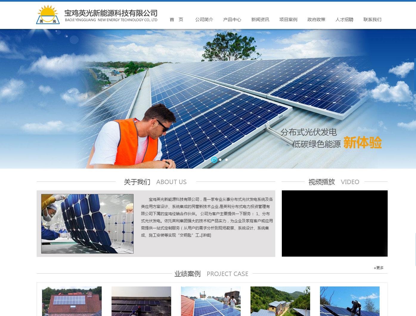 宝鸡英光新能源科技有限公司