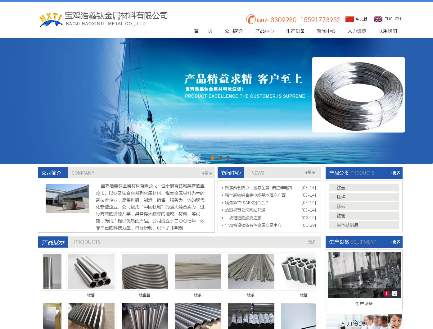 宝鸡浩鑫钛金属材料有限公司