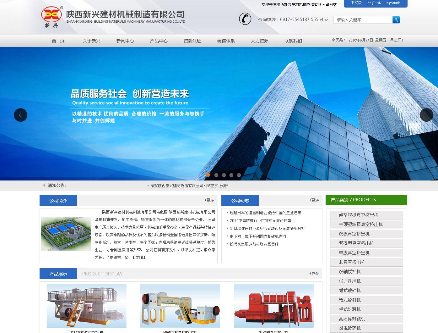 陕西新兴建材机械制造有限公司