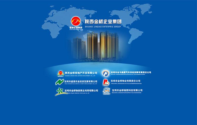 陕西金桥企业集团