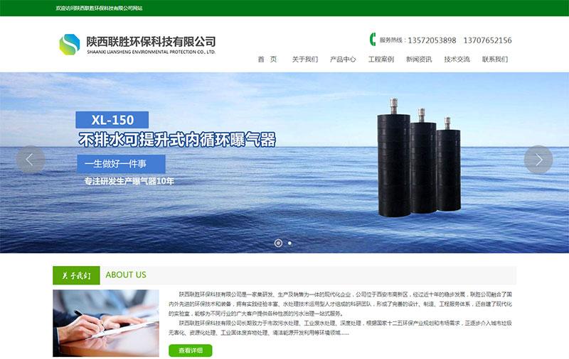 陕西联胜环保科技有限公司