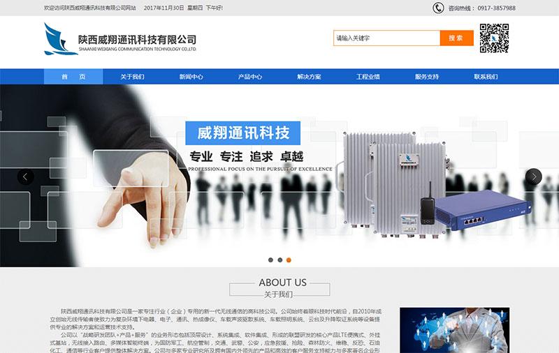 陕西威翔通讯科技有限公司