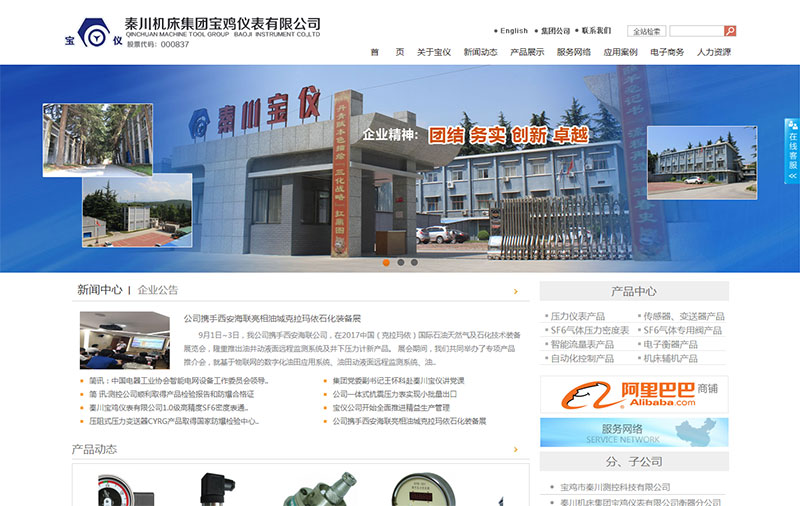 秦川机床集团宝鸡仪表有限公司