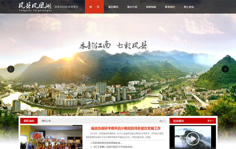 凤县的凤凰湖景区