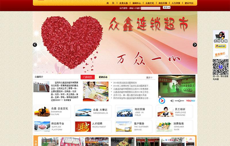 宝鸡众鑫连锁超市有限责任公司