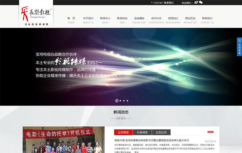 陕西长乐影视文化传媒有限公司