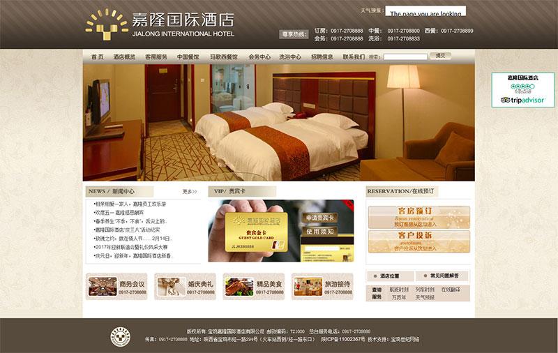 宝鸡嘉隆国际酒店