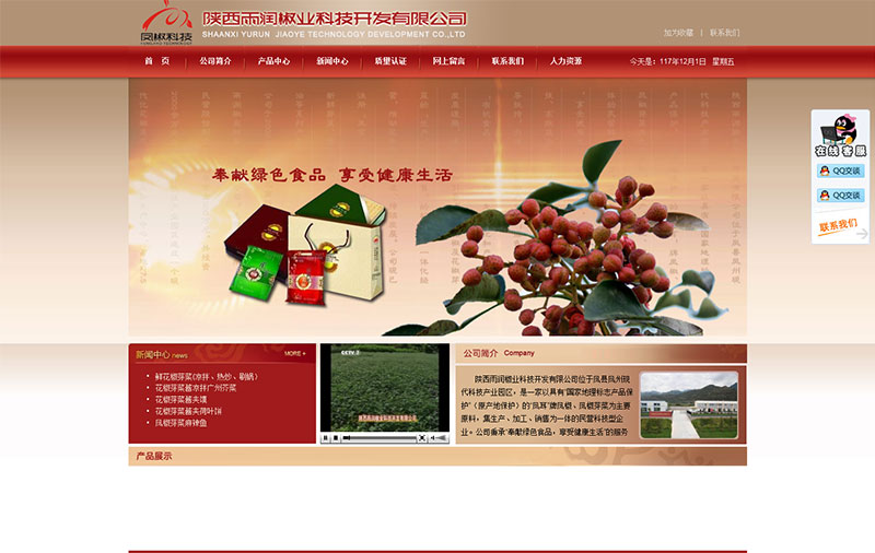 陕西雨润椒业科技开发有限公司