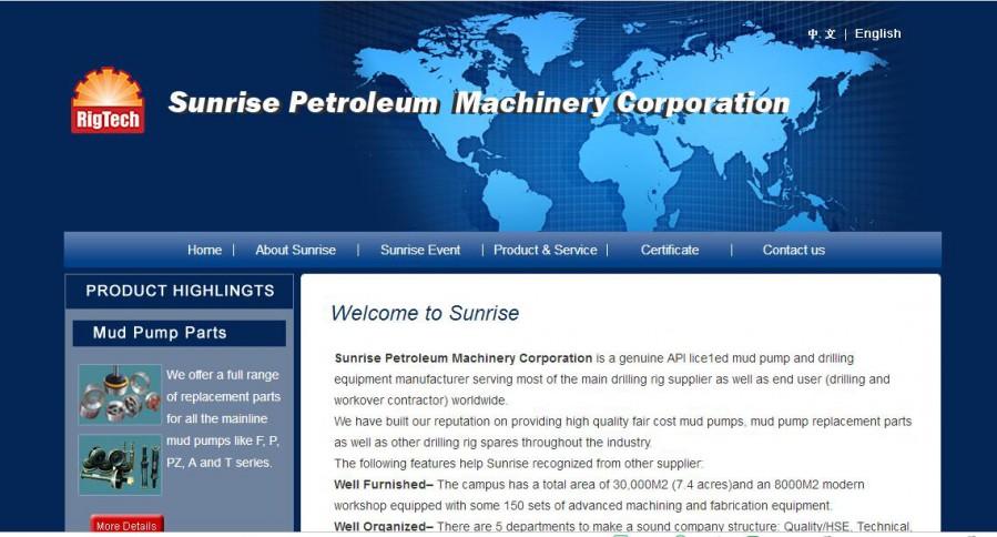 宝鸡瑞格泰克石油机械有限责任公司