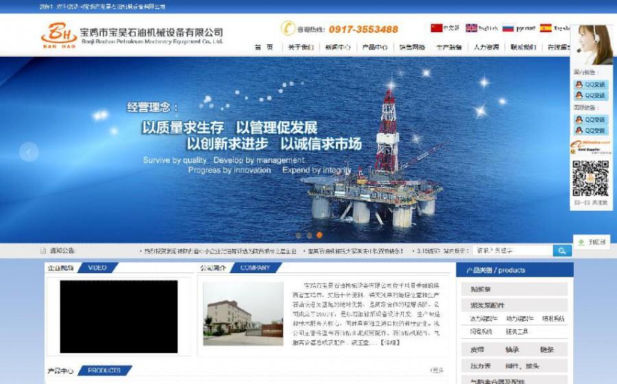 宝鸡市宝昊石油机械设备有限公司