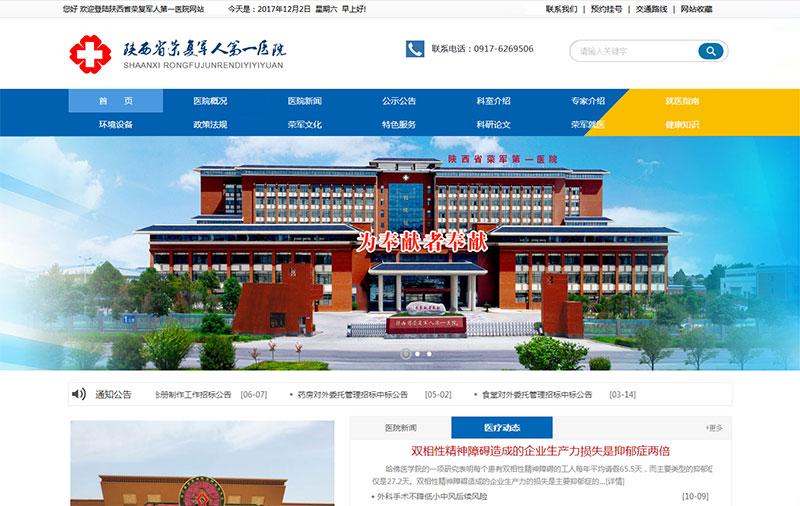 陕西省荣复军人第一医院网站
