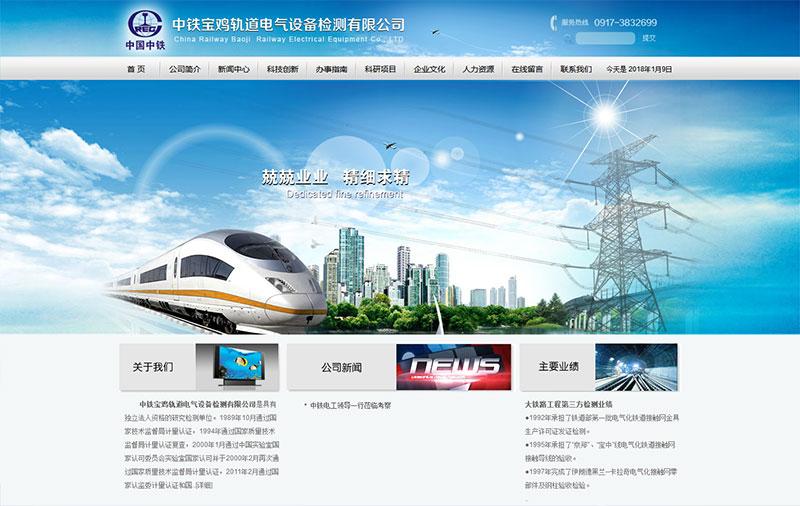 中铁宝鸡轨道电气设备检测有限公司