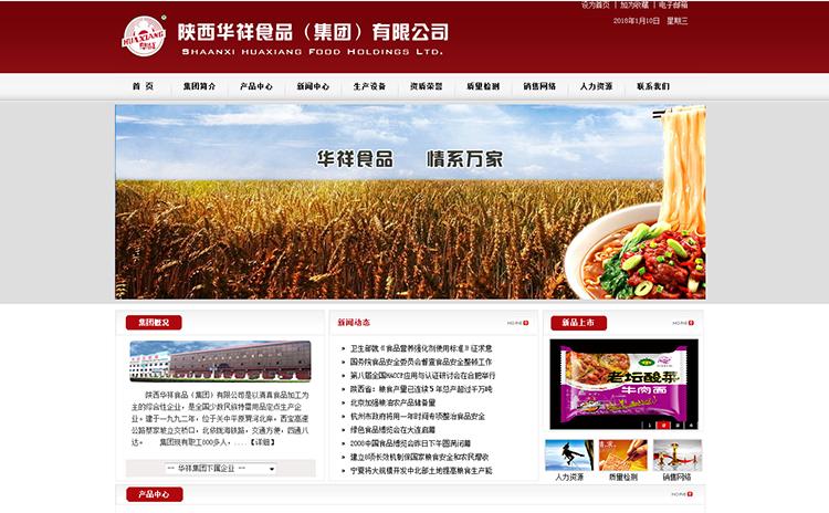 陕西华祥食品(集团)有限公司