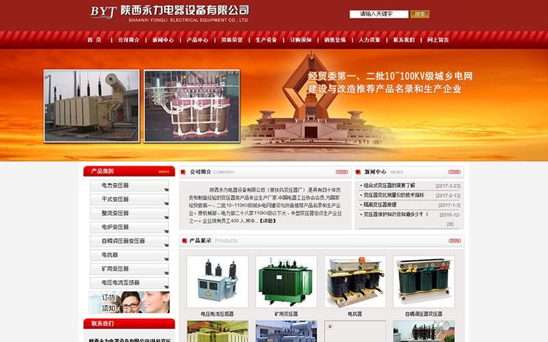 陕西永力电器设备有限公司
