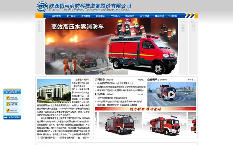 陕西银河消防科技装备有限公司