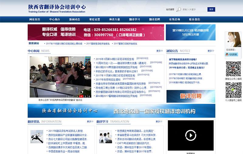 陕西省翻译协会培训中心
