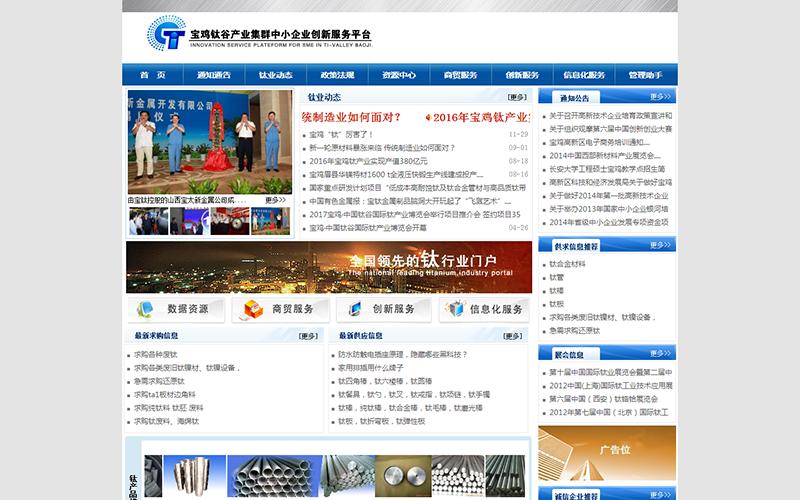 宝鸡钛谷产业集群中小企业创新服务平台