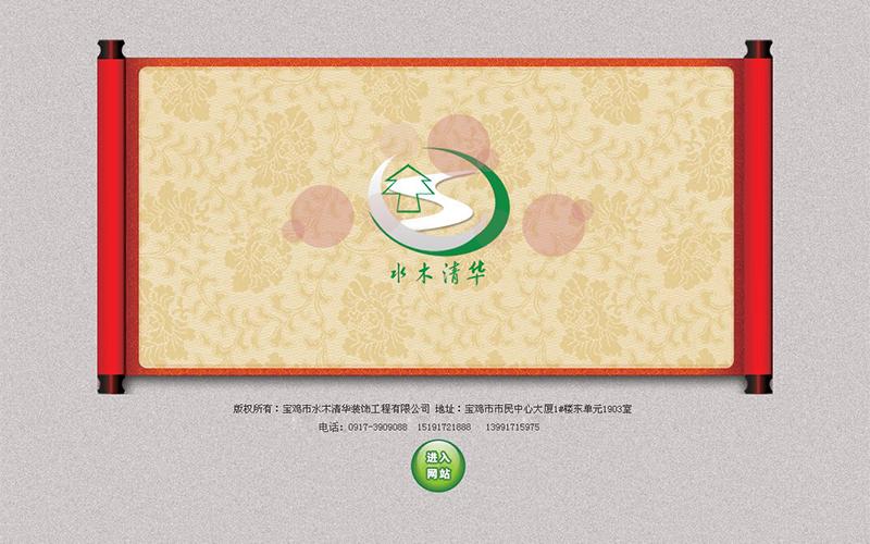 宝鸡水木清华装饰工程有限公司