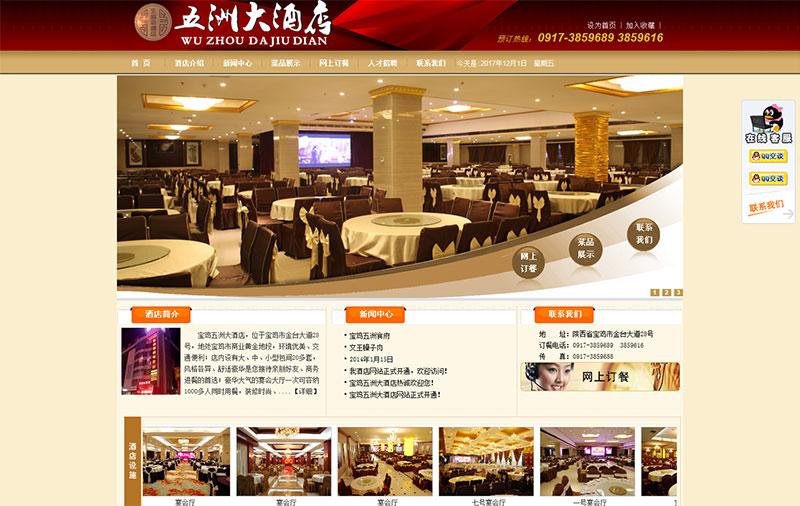 宝鸡五洲大酒店(原宝鸡天鹅湖酒店)