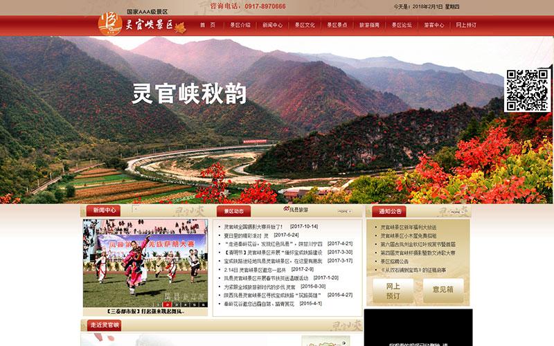 凤县灵官峡景区