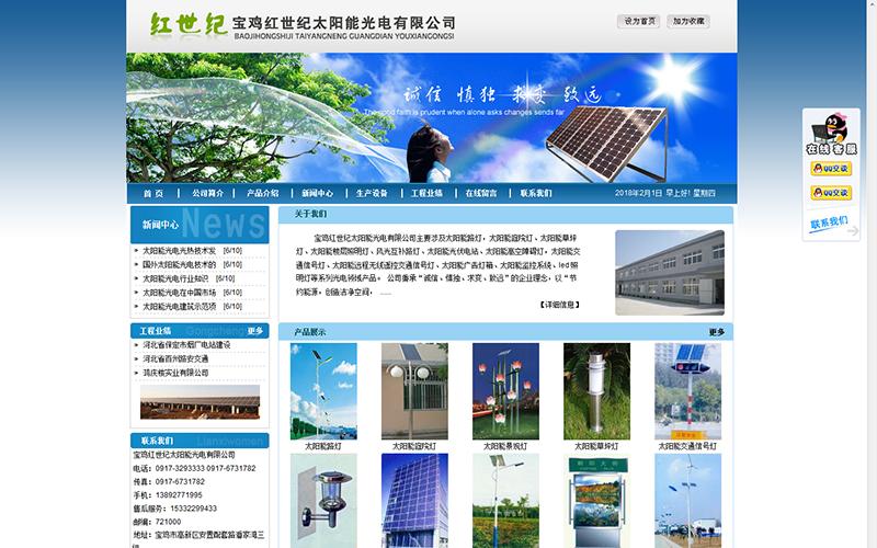 宝鸡红世纪太阳能光电有限公司