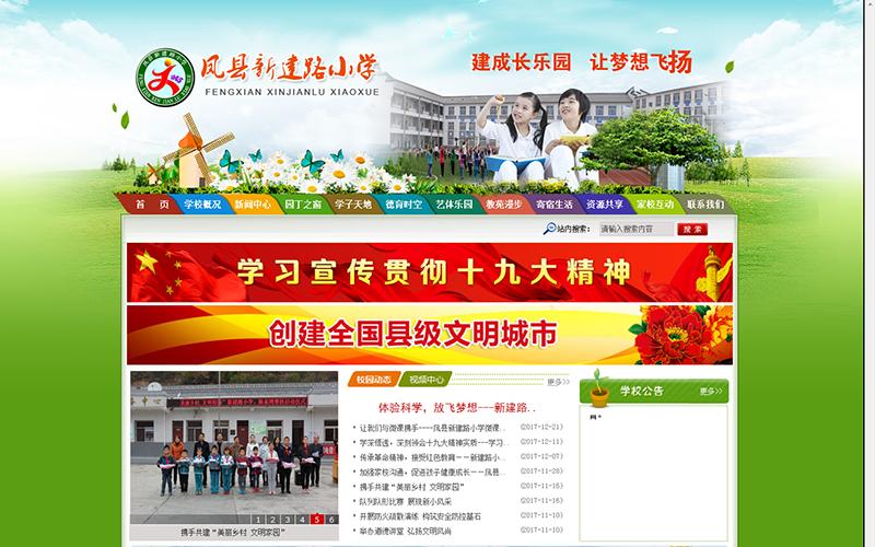 凤县新建路小学