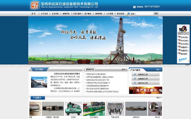 宝鸡市远深石油设备新技术有限公司