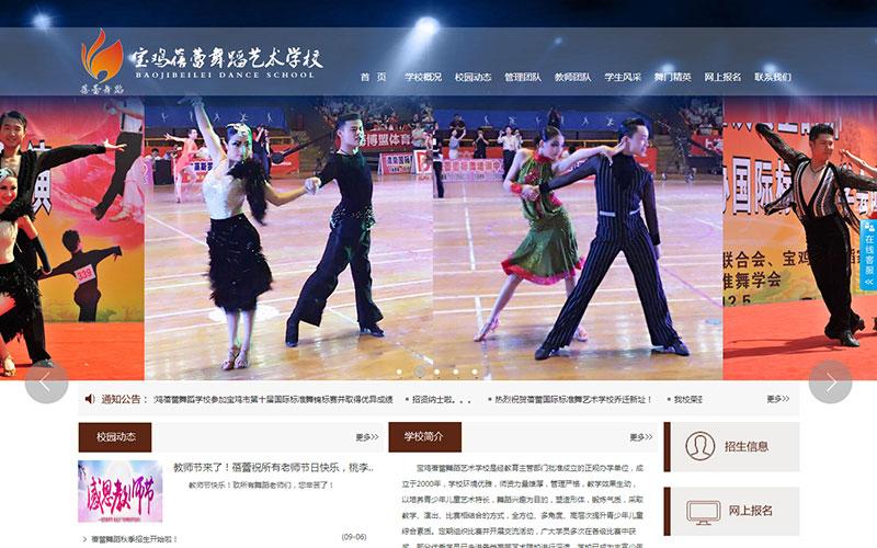 宝鸡蓓蕾国际标准舞艺术学校