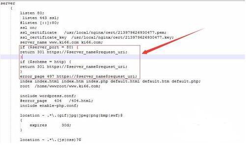如何给网站配置SSL证书(https)?
