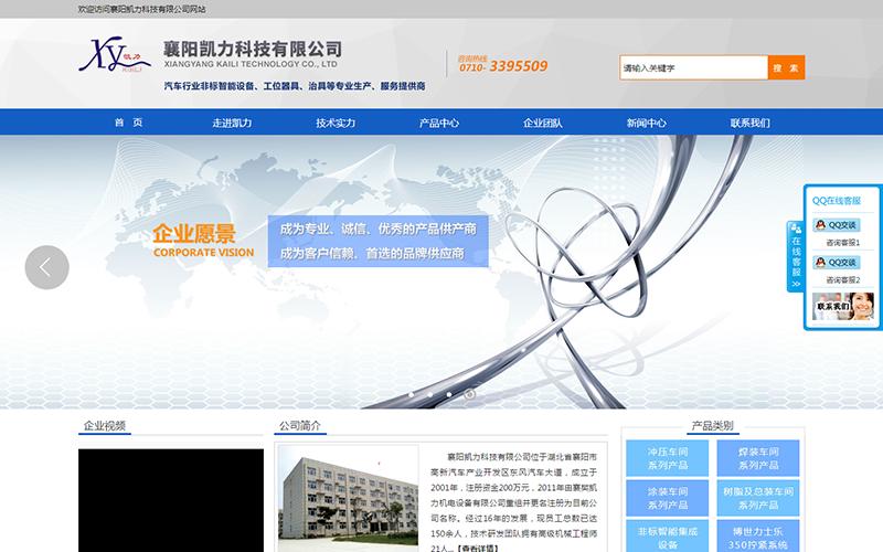 襄阳凯力科技有限公司