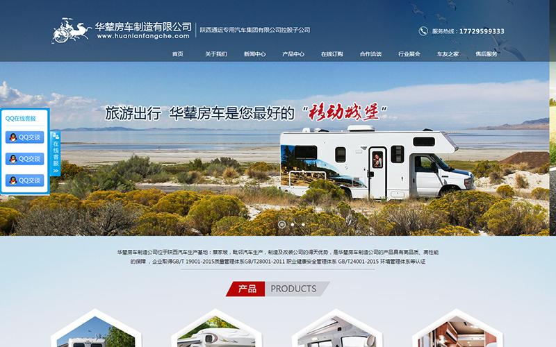 华辇房车制造有限公司
