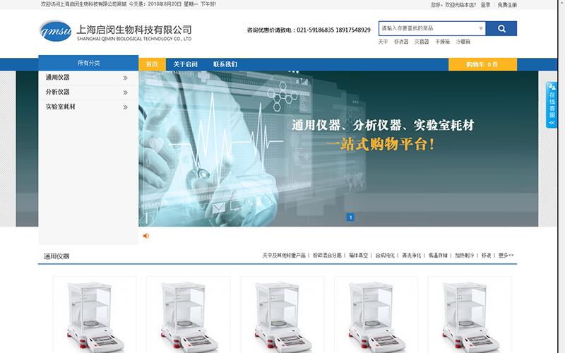 上海启闵生物科技有限公司