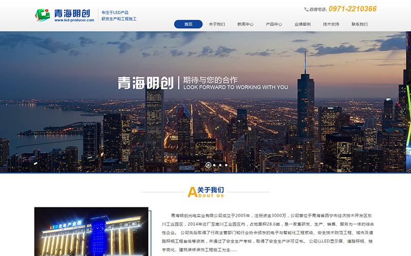 青海明创光电实业有限公司