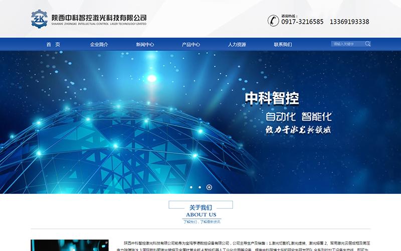 陕西中科智控激光科技有限公司